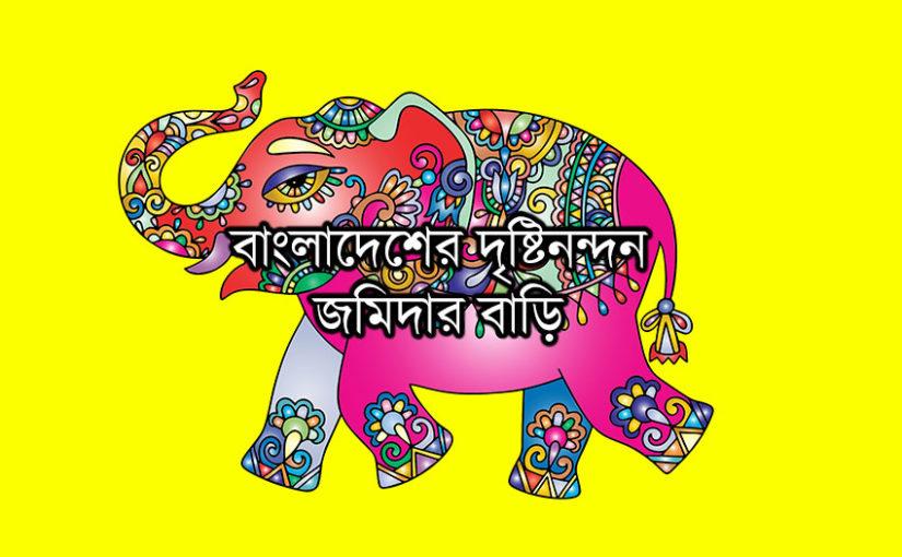 Bangladesher Jomidar Bari